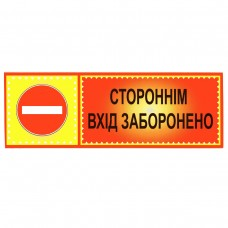 Табличка  ТU 01-13-12