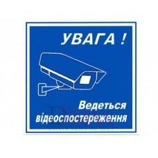 """Табличка """"Увага Відеоспостереження"""" СТ 01"""