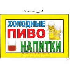 """Табличка """"Холодные пиво и напитки!"""" ТНР 14"""