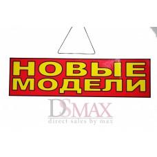 "Табличка ""Новые модели"" ТН 34"