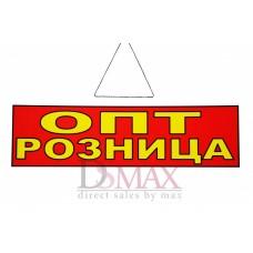 "Табличка ""Опт Розница"" ТН 37"
