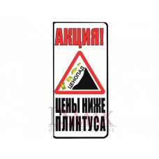 Табличка наклейка СТ 04