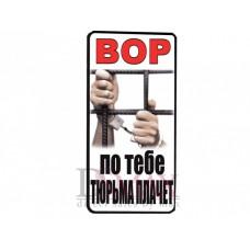 Табличка наклейка СТ 06