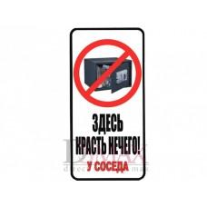Табличка наклейка СТ 13