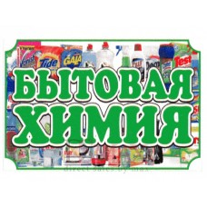 """Рекламный стенд подвесной """"Бытовая химия"""""""