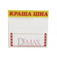 Ламинированные таблички-ценники 85ж90 мм Код: 02-00-10