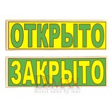 """Табличка """"Открыто/Закрыто"""" ТН 41"""