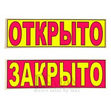"""Табличка """"Открыто/Закрыто"""" ТН 43"""