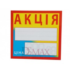 Ламинированные таблички-ценники 90ж95 мм Код: 02-00-14