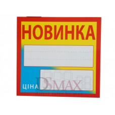 Ламинированные таблички-ценники 90х95 мм Код: 02-00-15