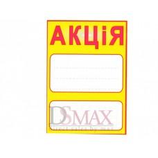 Ламинированные таблички-ценники 300Х200 мм Код: 02-12-04
