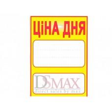 Ламинированные таблички-ценники 300x200 мм Код: 02-12-03