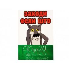 Меловая табличка . Код: 11